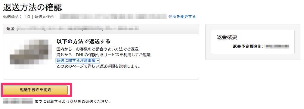b114989a50768b33a203db6e0c316a43 - 試着しても0円で返品できる、Amazon Fashionを利用しよう