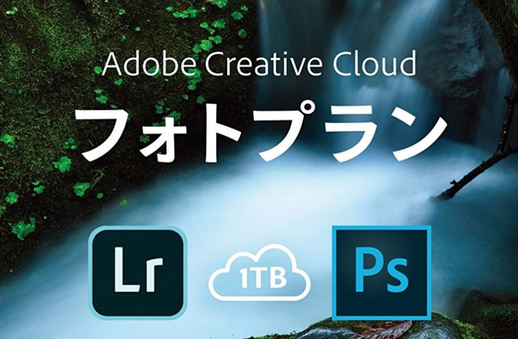 b8a446eb7a460507b701193bee5e7745 1024x671 - Adobe  フォトプラン(20GBストレージ付き)の店頭・オンライン販売が終了しました
