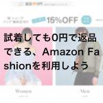 c7b2c2acbcc565bfe107b4d303f940e6 150x150 - 試着しても0円で返品できる、Amazon Fashionを利用しよう