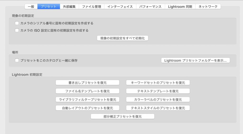 e652f29c486ea7a11333f22123e3a8a8 1024x565 - PCとモバイルでプリセットが同期可能になった、Lightroom CCがアップデートされました