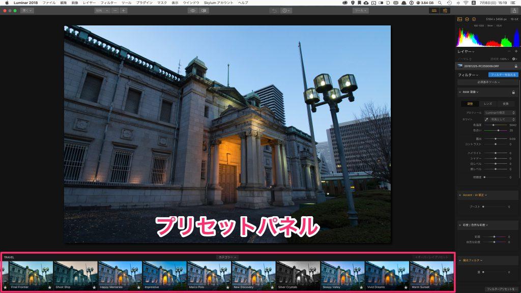 268f19f3599198ea78aaff99e8cf1306 1024x576 - 高機能な写真編集ソフト、Luminar(ルミナー)の購入レビュー