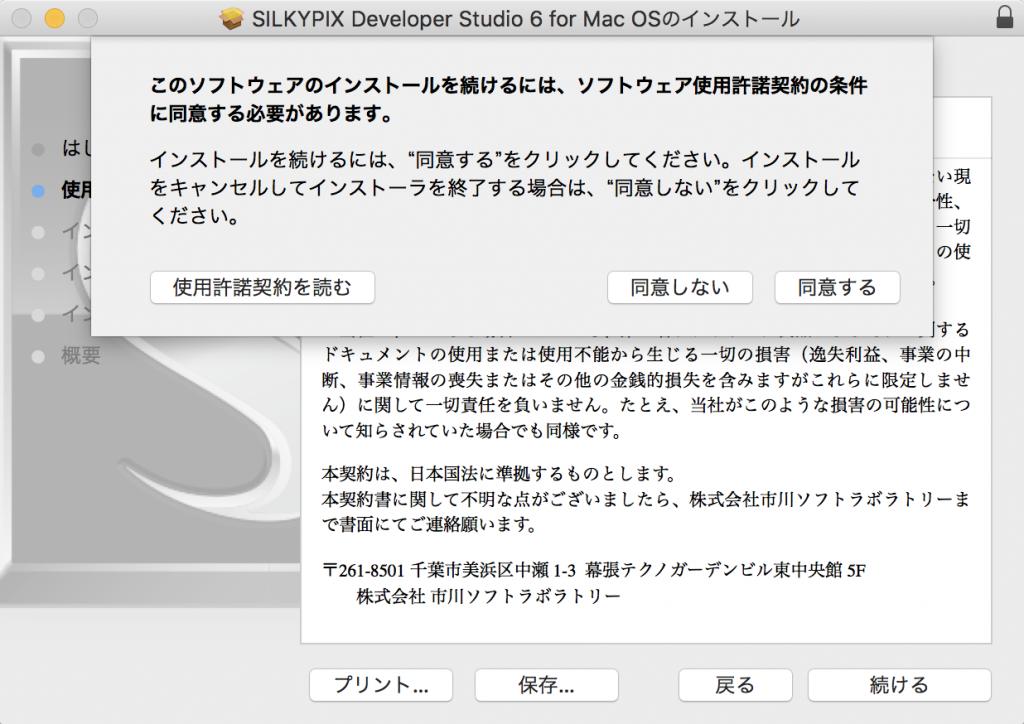 41731bb8cdd00072b5c027b63e228fd1 1024x724 - 国産RAW現像ソフトの「SILKYPIX Developer Studio 6」が期間限定で無料公開