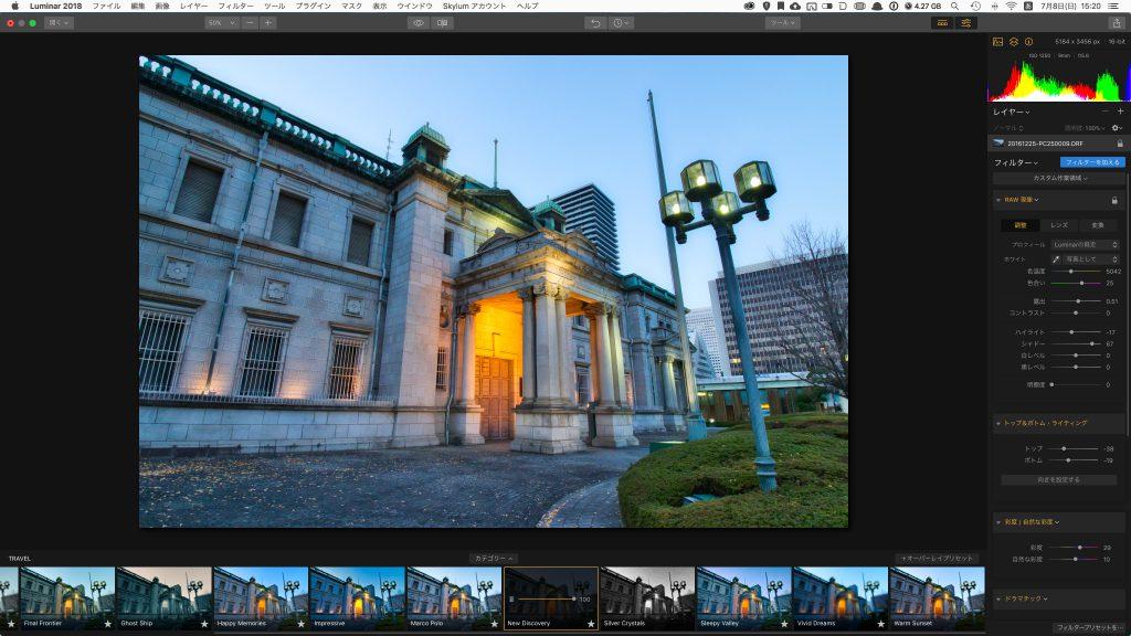 49e49722a08b94a2f8c28509c0d5a18c 1024x576 - 高機能な写真編集ソフト、Luminar(ルミナー)の購入レビュー