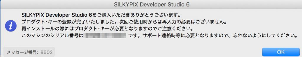 52034b7501de511d86637bb2645e6d90 1024x194 - 国産RAW現像ソフトの「SILKYPIX Developer Studio 6」が期間限定で無料公開