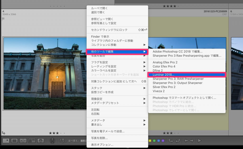 68efaa555b5c4594db64f96918a62334 1024x630 - 高機能な写真編集ソフト、Luminar(ルミナー)の購入レビュー(Luminar 3)
