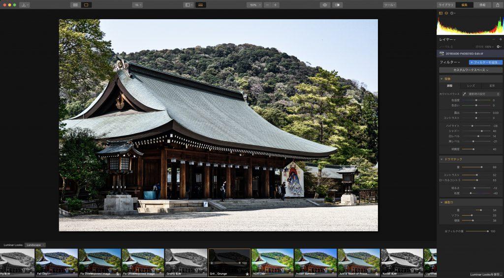 7dd6fef6987822f355ca76a0d4bd627e 1024x566 - 高機能な写真編集ソフト、Luminar(ルミナー)の購入レビュー(Luminar 3)
