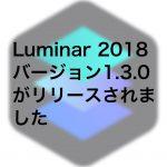 83f84af49b5aff4d5e99c3a9e48528e4 150x150 - Luminar 2018 バージョン1.3.0がリリースされました