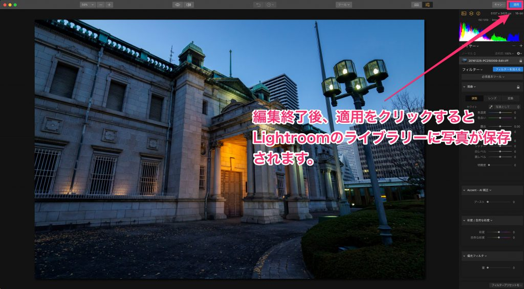 93a7b7904ddc8a81b3a1096be5edeca8 1024x566 - 高機能な写真編集ソフト、Luminar(ルミナー)の購入レビュー(Luminar 3)