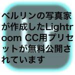 IMG 0514 150x150 - ベルリンの写真家が作成したLightroom CC用プリセットが無料公開されています