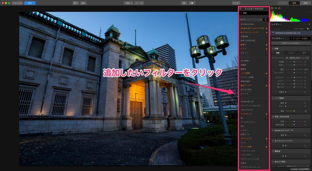 af64a8cd31dc07c7d82223dedd6fa7ae 1024x564 - 高機能な写真編集ソフト、Luminar(ルミナー)の購入レビュー(Luminar 3)
