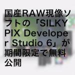 c1327bac44043b8ee7179104543c478a 150x150 - 国産RAW現像ソフトの「SILKYPIX Developer Studio 6」が期間限定で無料公開