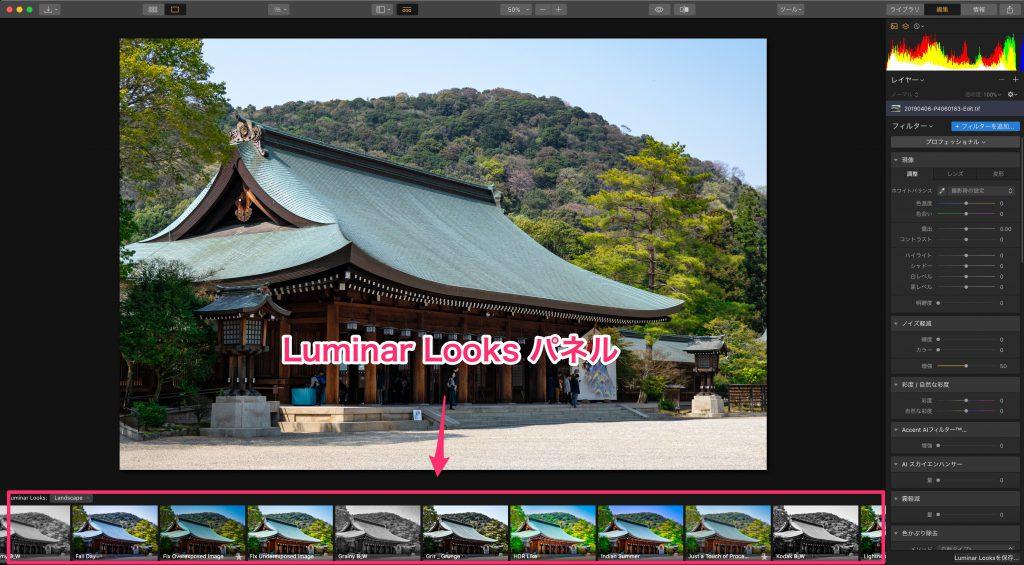c9c307368765d7f336894a5da9729fe4 1024x565 - 高機能な写真編集ソフト、Luminar(ルミナー)の購入レビュー(Luminar 3)