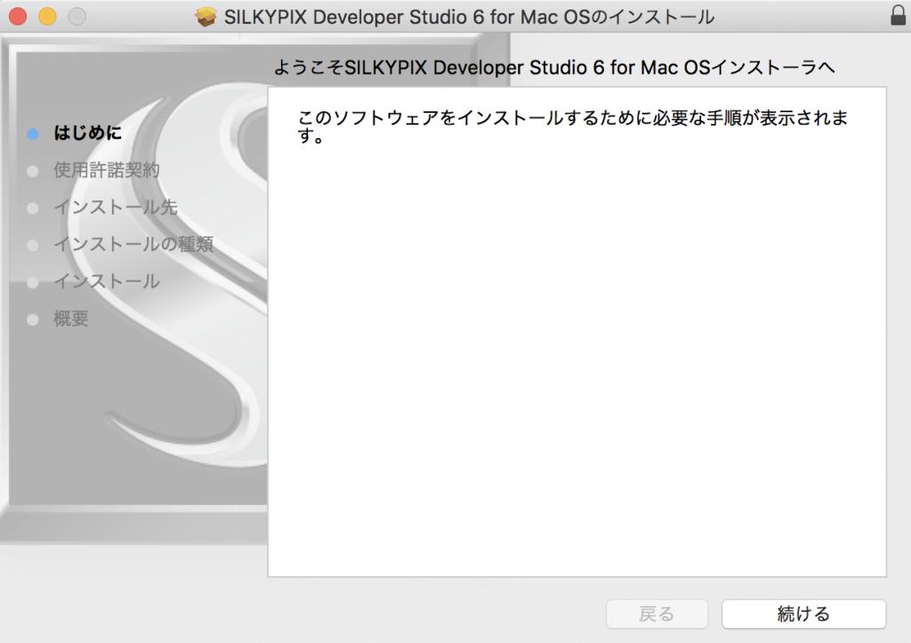 ca1b4ae6243cd65b1a2eb476198965c7 1024x722 - 国産RAW現像ソフトの「SILKYPIX Developer Studio 6」が期間限定で無料公開