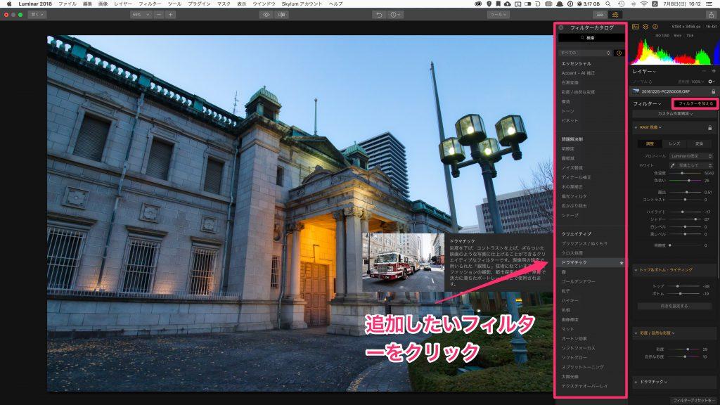 d96b18360c58258447ac543776d10aef 1024x576 - 高機能な写真編集ソフト、Luminar(ルミナー)の購入レビュー