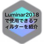 51127f34a65fe5ce73f198049713daa0 150x150 - クリエイティブなツールが盛りだくさん、Luminar 3で使用できるフィルターを紹介