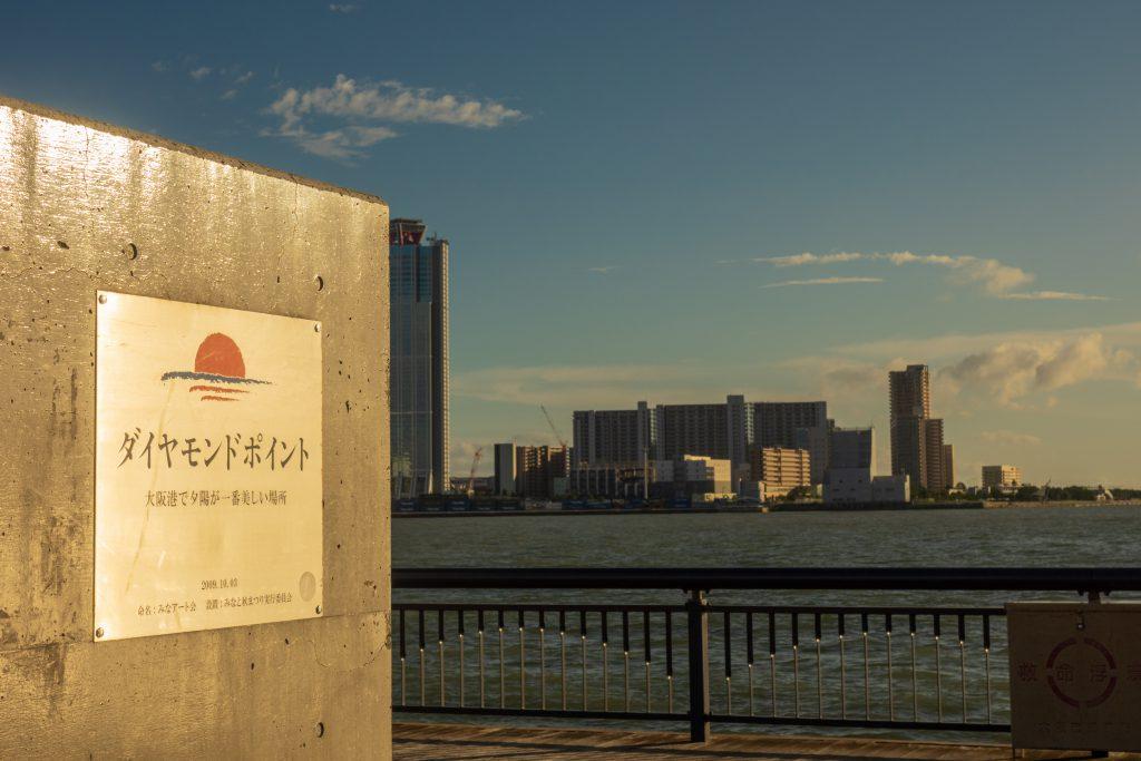 20150720 P7200026 1024x683 - 大阪港で一番綺麗な夕日が見られる、ダイヤモンドポイントに行ってきました