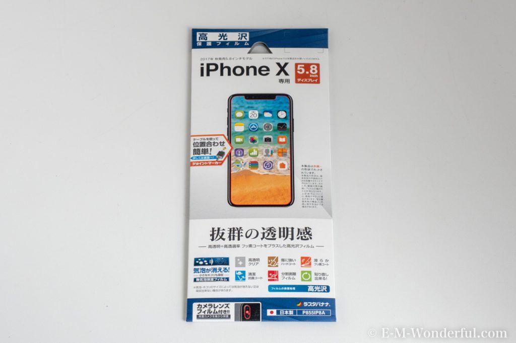 20180921 P9210236 1024x682 - iPhoneXS用にAndMeshの保護ケースとラスタバナナの保護フィルムを購入しました