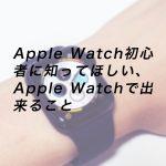 20180921 P9210358 Edit 150x150 - Apple Watch初心者に知ってほしい、Apple Watchで出来ること