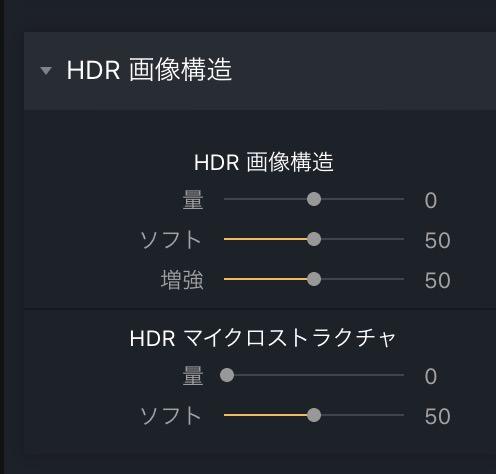 707dd7299a7e7a5c8f48227245b7db81 4 - Quantum HDR Engineで進化した、Aurora HDR 2019レビュー