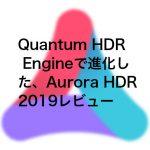 Aurora HDR2019 150x150 - Aurora HDR 2019をお得に買えるセールが開催中です