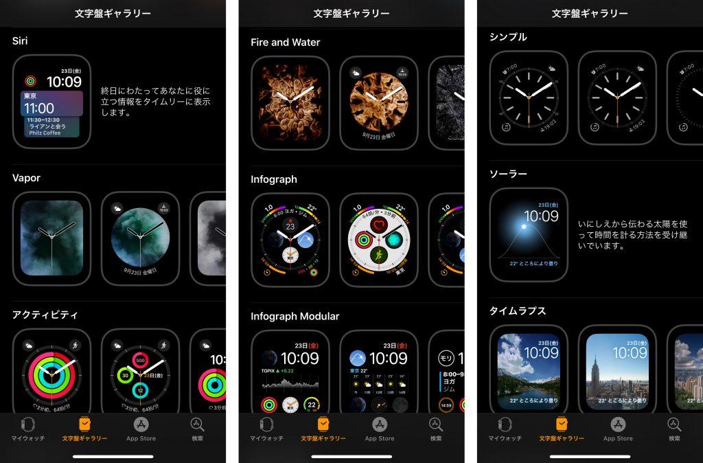 IMG 9348 1024x674 - Apple Watch初心者に知ってほしい、Apple Watchで出来ること