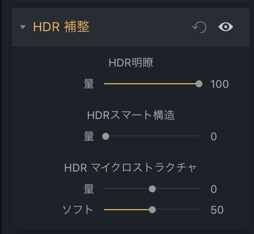 c7368f8ace209b8439ca3670d3ecf3c7 4 - Quantum HDR Engineで進化した、Aurora HDR 2019レビュー