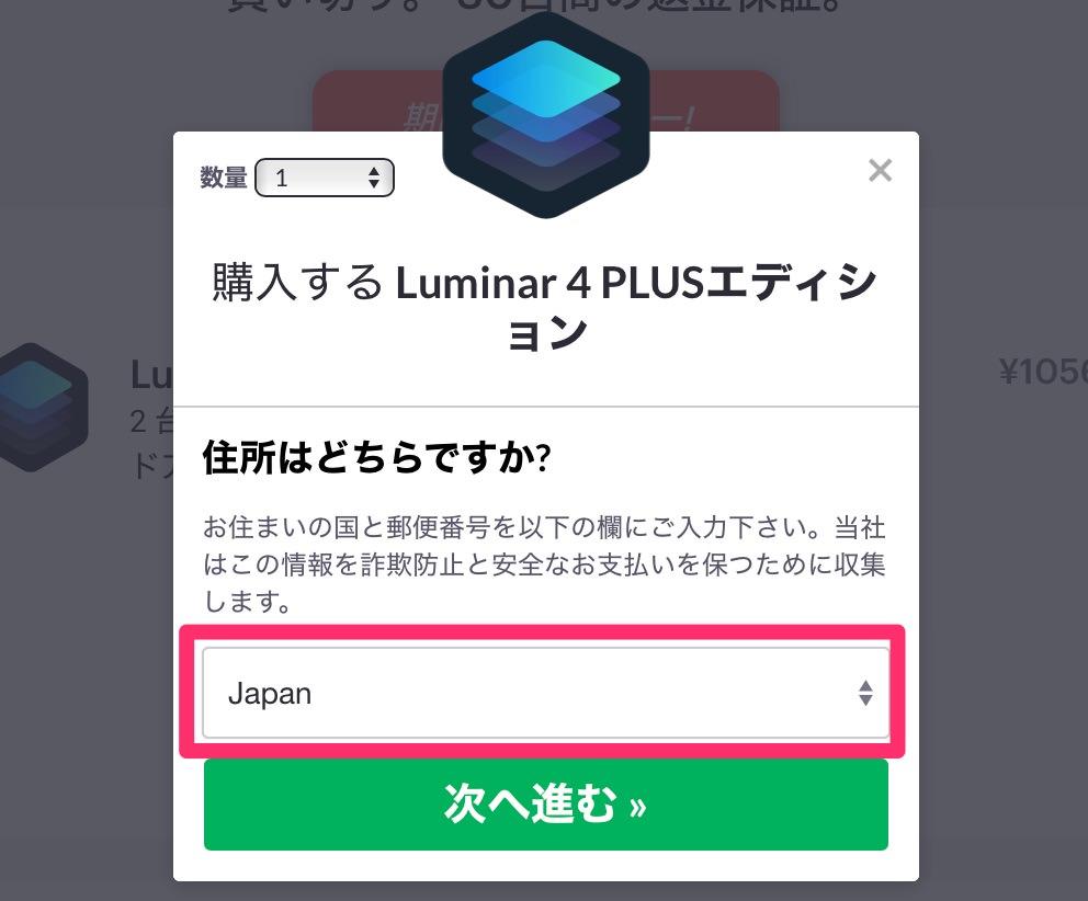 """"" 2020 09 26 16 11 57 - Luminar・Aurora HDRをプロモーションコードで割引購入する方法"
