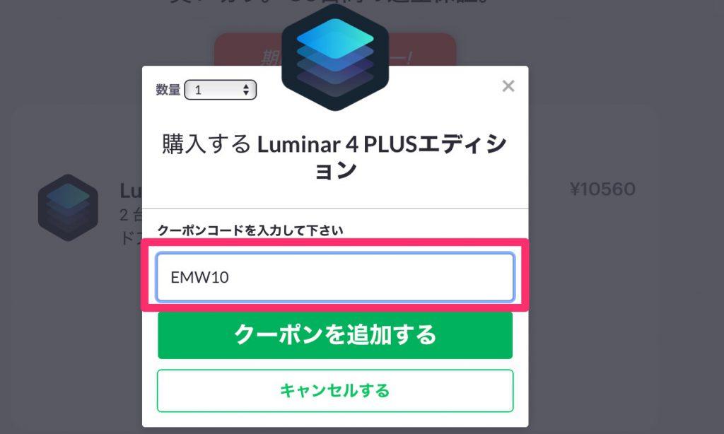 """"" 2020 09 26 16 12 35 1024x614 - Luminar・Aurora HDRをプロモーションコードで割引購入する方法"