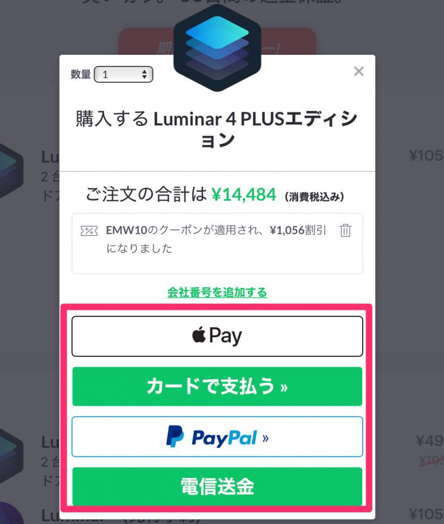 """"" 2020 09 26 16 12 45 868x1024 - Luminar・Aurora HDRをプロモーションコードで割引購入する方法"