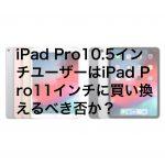 10896bb37c003f1edb72d9597f15c2a7 150x150 - iPad Pro10.5インチユーザーはiPad Pro11インチに買い換えるべきか否か?