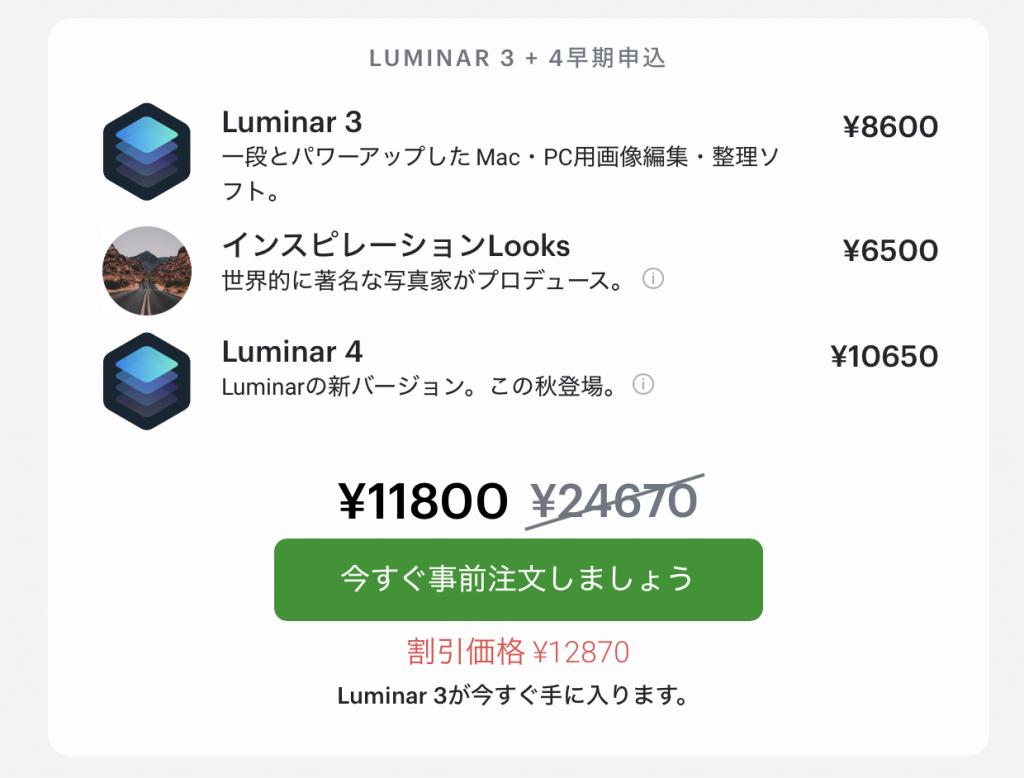 191012925b04560c002cb667fe9893d3 1024x778 - Luminar 4・Aurora HDRをプロモーションコードでお得に購入する方法