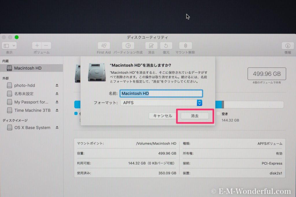 20181124 PB2402411 1024x682 - 初心者でも簡単、クリーンインストールでmacOS Mojive(モハベ)にアップデートする方法