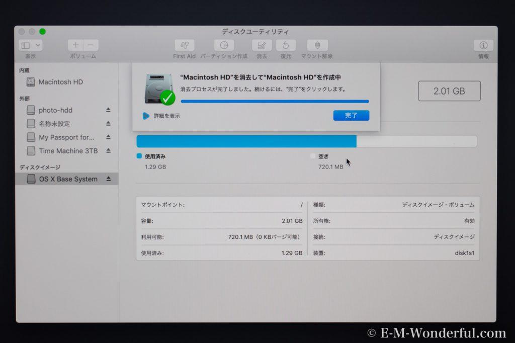 20181124 PB240244 1024x682 - 初心者でも簡単、クリーンインストールでmacOS Mojive(モハベ)にアップデートする方法