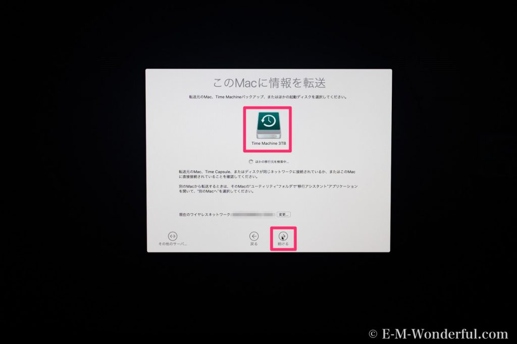 20181124 PB2402711 1024x682 - 初心者でも簡単、クリーンインストールでmacOS Mojive(モハベ)にアップデートする方法