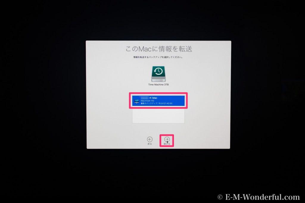 20181124 PB2402741 1024x682 - 初心者でも簡単、クリーンインストールでmacOS Mojive(モハベ)にアップデートする方法