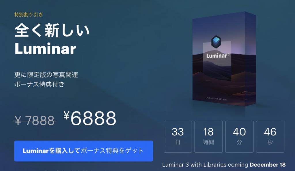 26b9f898709caf22fe1dbf1bb972f06f 1024x594 - 次世代の写真編集ソフト、LuminarとAurora HDRをお得に買う方法