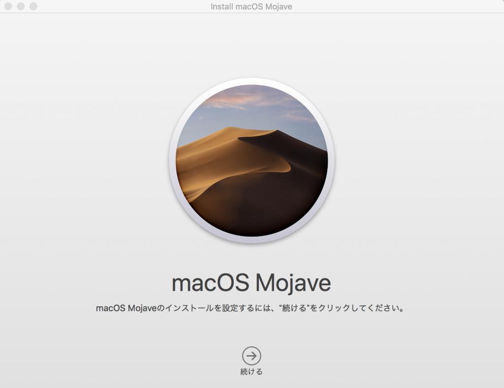 341759eb7e907acf6f08b4827d1ea3ab 1024x789 - 初心者でも簡単、クリーンインストールでmacOS Mojive(モハベ)にアップデートする方法