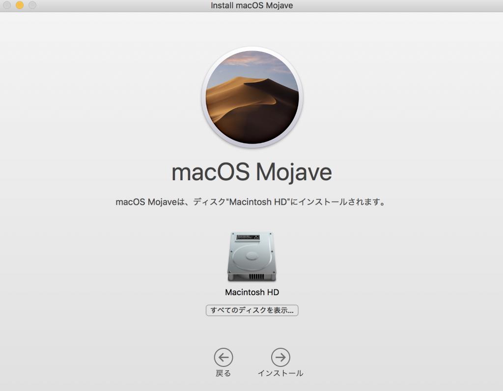 3bfd85467347d4fcfa33495523973a87 1024x796 - 初心者でも簡単、クリーンインストールでmacOS Mojive(モハベ)にアップデートする方法