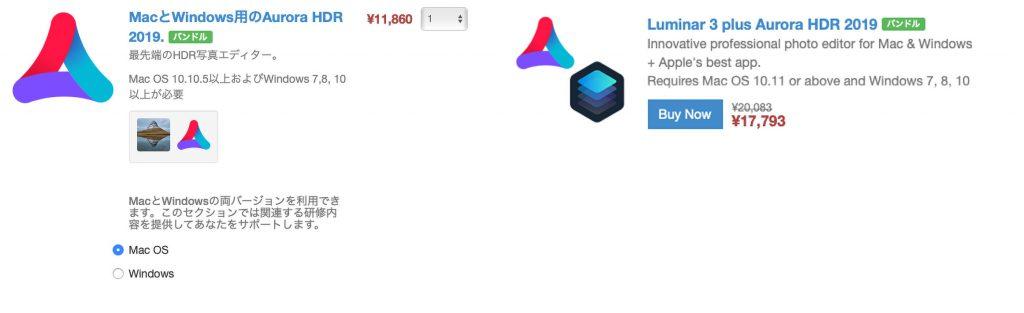 583159015fa100acfbce108dd456038f 1024x313 - Luminar 4・Aurora HDRをプロモーションコードでお得に購入する方法