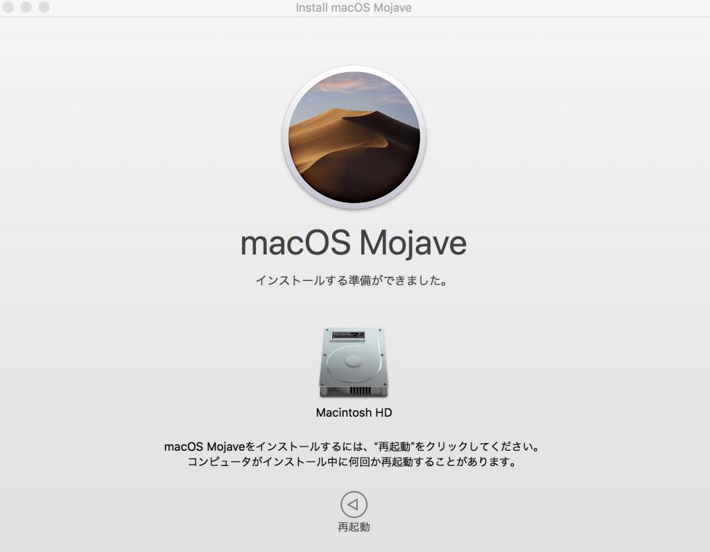 609a57dcf918071004b720a1e7b37693 1024x796 - 初心者でも簡単、クリーンインストールでmacOS Mojive(モハベ)にアップデートする方法