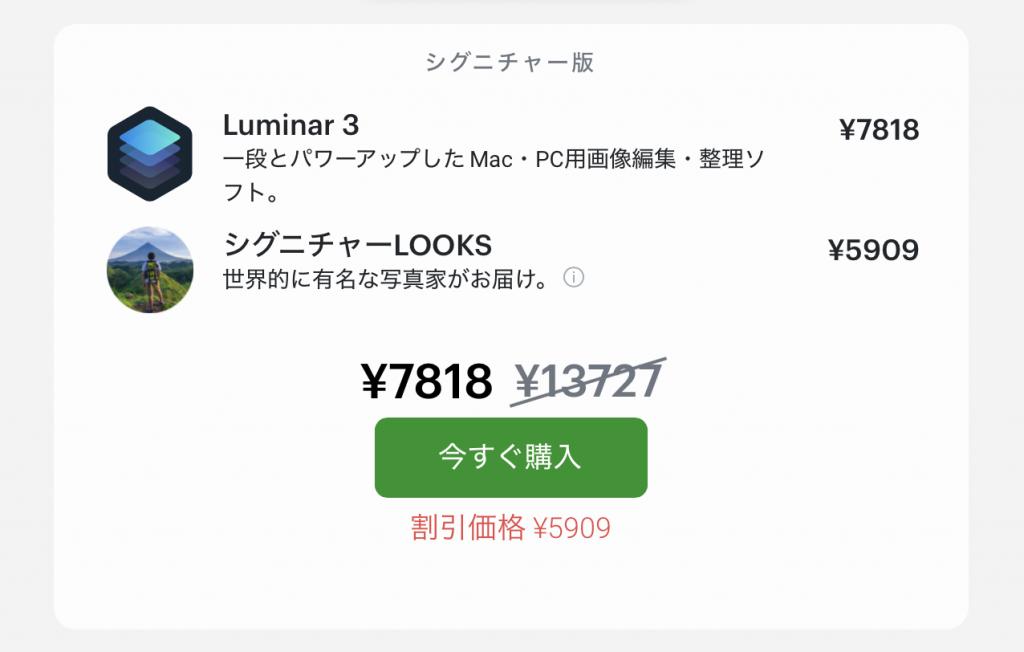 671d5c14d6a2af960ddefbeba490a17c 1024x652 - Luminar 4・Aurora HDRをプロモーションコードでお得に購入する方法