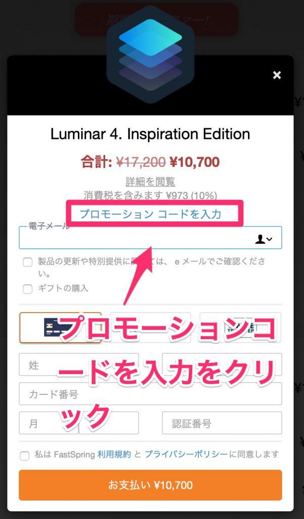 826d03b8f8c7fb250282a1cd364bfa68 601x1024 - Luminar 4・Aurora HDRをプロモーションコードで割引購入する方法