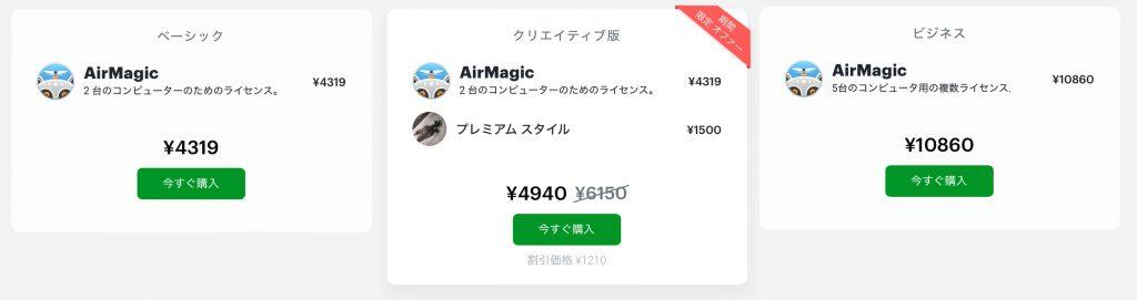 AirMagic 1024x271 - Luminar・Aurora HDRをプロモーションコードで割引購入する方法
