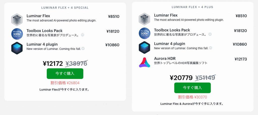 Luminar flex 1024x459 - Luminar 4・Aurora HDRをプロモーションコードでお得に購入する方法