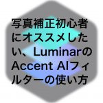 a72e2966efe259e0016753a8d147f10a 150x150 - Luminar 3.1がリリース、進化したAccent AI2.0を紹介