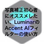 a72e2966efe259e0016753a8d147f10a 150x150 - Luminar3.1がリリース、進化したAccent AI2.0を紹介