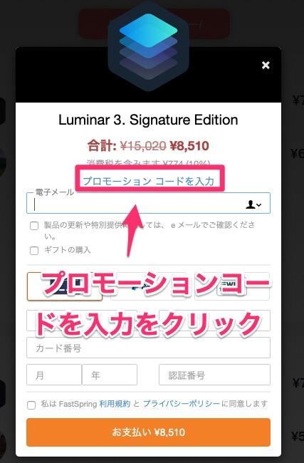 a96373b94e56579126bcc7e6b78ee39f - Luminar 4・Aurora HDRをプロモーションコードでお得に購入する方法