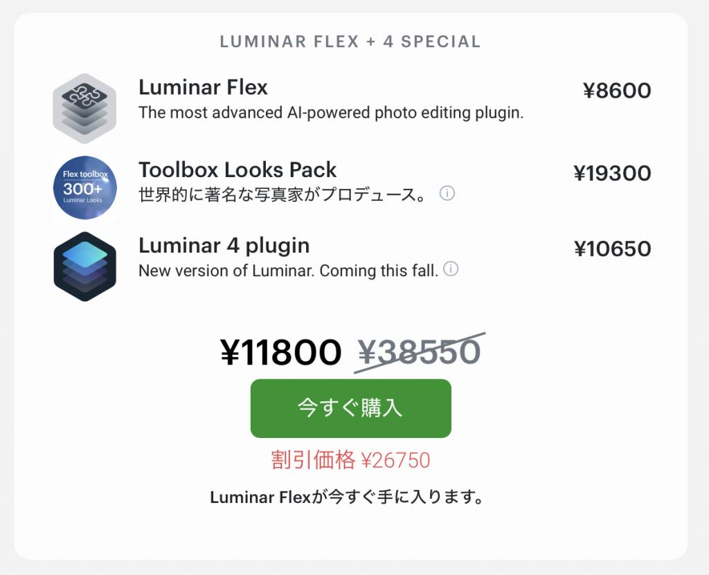 bec29dcee7f1a0bee549424fd4e3dcb5 1024x831 - Luminar 4・Aurora HDRをプロモーションコードでお得に購入する方法