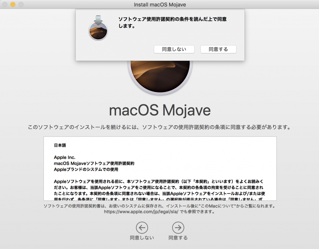 bf3d7e5681dad18975d269d753371426 1024x799 - 初心者でも簡単、クリーンインストールでmacOS Mojive(モハベ)にアップデートする方法