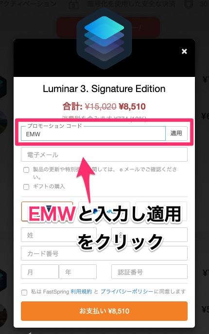 c0d2ba8d89e967926b6765cc1a4a1908 - Luminar 4・Aurora HDRをプロモーションコードでお得に購入する方法